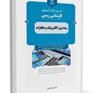کتاب سوالات آزمونهای کارشناسی رسمی رشته برق، الکترونیک و مخابرات