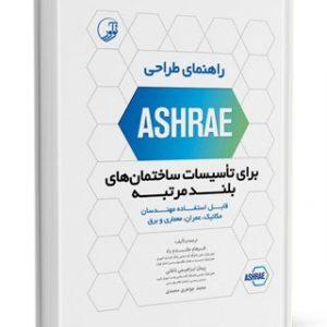 کتاب راهنمای طراحی ASHRAE برای تاسیسات ساختمانهای بلند مرتبه