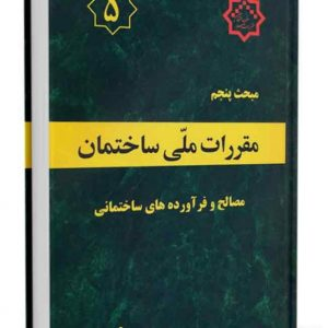 کتاب مبحث پنجم مقررات ملی ساختمان( مصالح و فرآورده های ساختمانی)