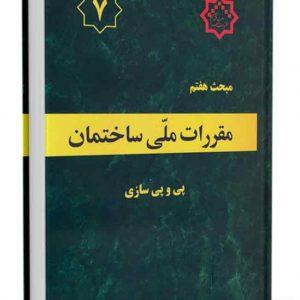 کتاب مبحث هفتم مقررات ملی ساختمان پی و پی سازی