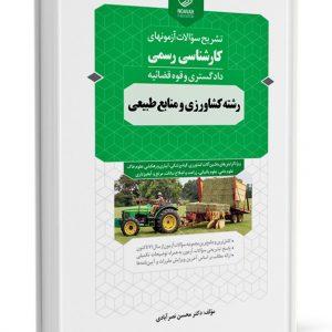 کارشناسی رسمی کشاورزی و منابع طبیعی