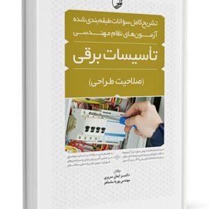 کتاب تشریح کامل سوالات طبقهبندی شده آزمونهای نظام مهندسی تاسیسات برقی (طراحی)