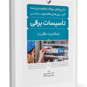 کتاب تشریح کامل سوالات طبقهبندی شده آزمونهای نظام مهندسی تاسیسات برقی (نظارت)