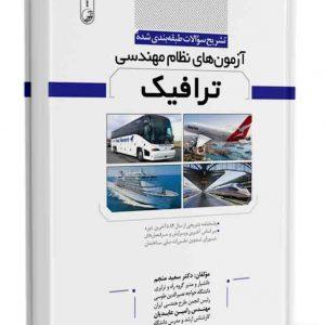 کتاب تشریح سوالات طبقه بندی شده آزمون های نظام مهندسی ترافیک