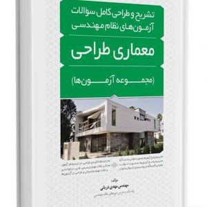 کتاب تشریح و طراحی سوالات آزمونهای نظام مهندسی معماری طراحی (مهندس دریانی)