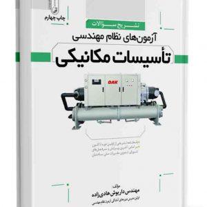 کتاب تشریح سوالات آزمون های نظام مهندسی تاسیسات مکانیکی (دورهای)