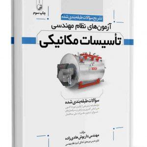 کتاب تشریح سوالات آزمونهای نظام مهندسی تاسیسات مکانیکی (طبقهبندی شده)