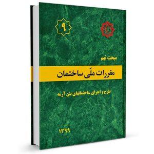 کتاب مبحث نهم مقررات ملی ساختمان طرح و اجرای ساختمان های بتن آرمه