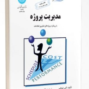 کتاب مدیریت پروژه، با رویکرد پروژه های فناوری اطلاعات