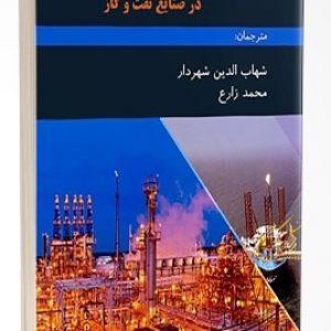 کتاب مدیریت پروژه در صنایع نفت و گاز