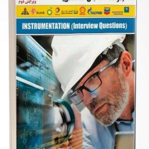 کتاب ابزار دقیق (سوالات مصاحبۀ استخدامی)