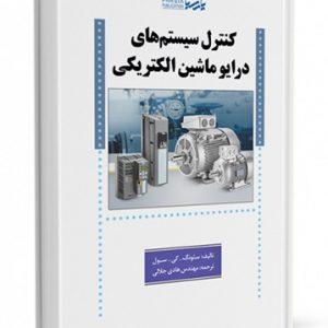 کتاب کنترل سیستمهای درایو ماشین الکتریکی