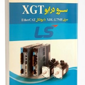 کتاب سرو درایو xgt سری xdl-l7nh با پروتکل ethercat-برند LS