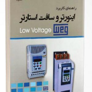 کتاب راهنمای کاربرد اینورتر و سافت استارتر low voltage weg