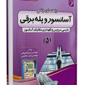 کتاب راهنمای جامع آسانسور و پله برقی (۵)