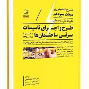 کتاب شرح تفصیلی بر مبحث سیزدهم طرح و اجرای تاسیسات برقی