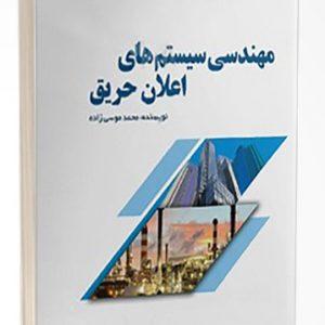 کتاب مهندسی سیستم های اعلان حریق