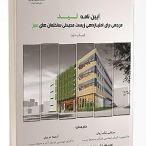 کتاب آیین نامه لید مرجعی برای امتیازدهی زیست محیطی ساختمان های سبز