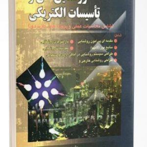 کتاب روشنایی فنی و تاسیسات الکتریکی