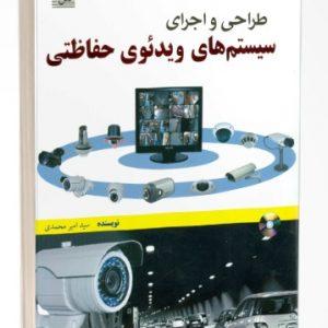 کتاب طراحی و اجرای سیستم های ویدئوی حفاظتی(CCTV)
