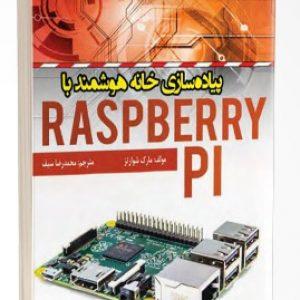 کتاب پیاده سازی خانه هوشمند با رسپبری پای (RASPBERRY PI)
