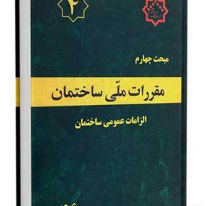 کتاب مبحث چهارم مقرراتملیساختمان (الزامات عمومی)