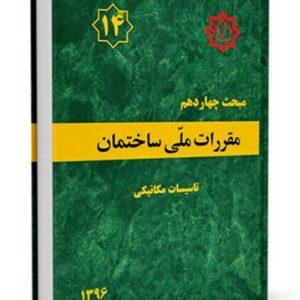 کتاب مبحث چهاردهم مقررات ملی ساختمان (تاسیساتمکانیکی)