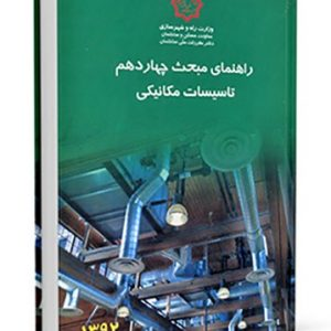 کتاب راهنمای مبحث چهاردهم مقررات ملی ساختمان (تاسیساتمکانیکی)