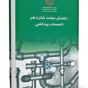 کتاب راهنمای مبحث شانزدهم تاسیسات بهداشتی