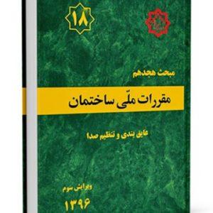 کتاب مبحث هجدهم مقررات ملی ساختمان( عایق بندی و تنظیم صدا)