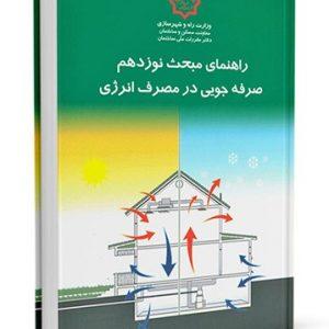 کتاب راهنمای مبحث نوزدهم جلد اول (صرفه جویی در مصرف انرژی)