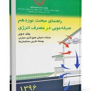 کتاب راهنمای مبحث نوزدهم مقررات ملی ساختمان جلد دوم