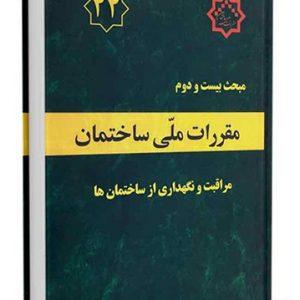 کتاب مبحث بیست و دوم مقررات ملی ساختمان (مراقبت و نگهداری از ساختمان ها)