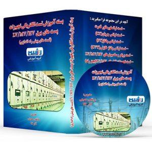 آموزش تست الکتریکی تجهیزات پست های برق LV/MV/HV (تست های پیش راه اندازی) فقط تئوری