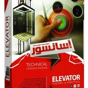 آموزش به صورت تئوری و عملی آسانسور