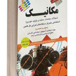 کتاب آزمون استخدامی مکانیک (عمومی و تخصصی)