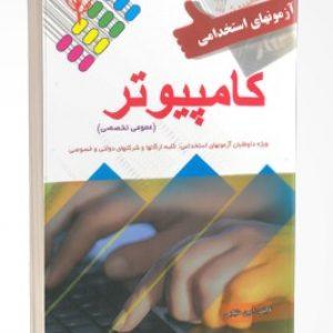 کتاب آزمون های استخدامی کامپیوتر(عمومی و تخصصی)