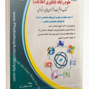 کتاب علوم رایانه(فناوری اطلاعات)آزمون های استخدامی