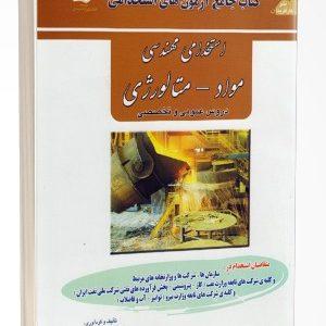 کتاب جامع آزمون های استخدامی ( استخدامی مهندسی مواد - متالورژی )