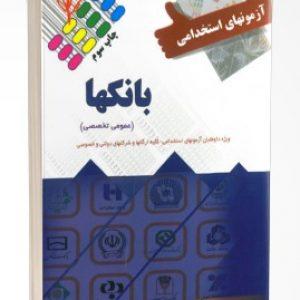 کتاب آزمون های استخدامی بانکها (عمومی تخصصی)