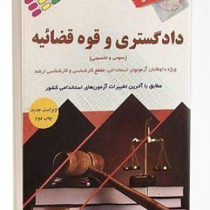 کتاب آزمون های استخدامی دادگستری و قوه قضائیه(عمومی و تخصصی)