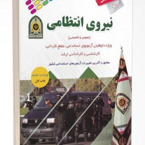 کتاب آزمونهای استخدامی نیروی انتظامی
