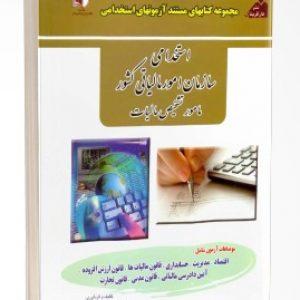 کتاب استخدامی سازمان امور مالیاتی کشور (مامور تشخیص مالیات)