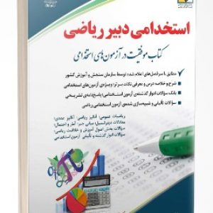 کتاب استخدامی دبیر ریاضی (کتاب موفقیت در آزمون های استخدامی)