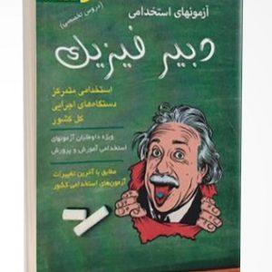 کتاب آزمون استخدامی دبیر فیزیک