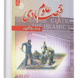 کتاب نمونه آزمونهای تضمینی و برگزار شده استخدامی رشته علوم اقتصادی دروس عمومی و تخصصی