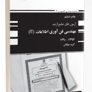 کتاب آزمون های جامع ارشد مهندسی فن آوری اطلاعات(IT)