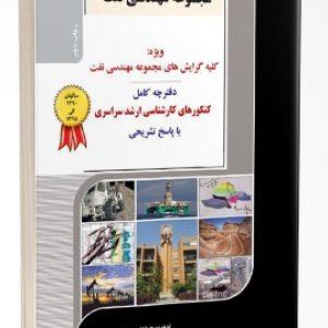 کتاب بانک سوالات مجموعه مهندسی نفت