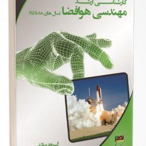 کتاب جامع آزمون های کارشناسی ارشد مهندسی هوافضا