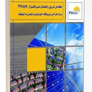 کتاب کامل ترین راهنمای نرم افزار pvsyst برای طراحی نیروگاه خورشیدی